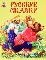 Купить Русские сказки, Сказки, былины, мифы
