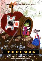 Купить Теремок. Русские народные сказки, Сказки, былины, мифы