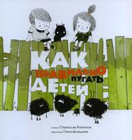 Купить Как правильно пугать детей, Русская литература для детей