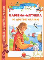 Купить Царевна-лягушка и другие сказки, Сказки, былины, мифы