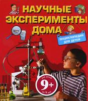 Купить Научные эксперименты дома. Энциклопедия для детей, Познавательная литература обо всем