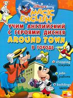 Купить Around Town / В городе. Учим английский с героями Диснея + CD, Английский язык