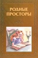 Купить Родные просторы, Русская классика для детей