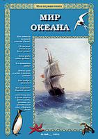 Купить Мир океана, Окружающий мир