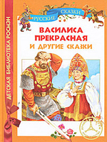 Купить Василиса Прекрасная и другие сказки, Сказки, былины, мифы