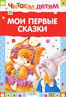 Купить Мои первые сказки, Русские народные сказки