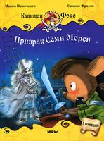 Купить Призрак Семи Морей, Зарубежная литература для детей