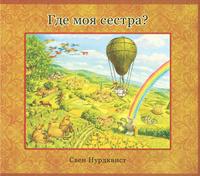 Купить Где моя сестра? (+ аудиокнига на CD-ROM), Зарубежная литература для детей
