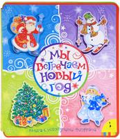 Купить Мы встречаем Новый год, Прочие книжки-игрушки