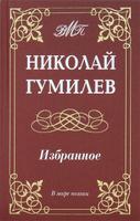 Купить Николай Гумилев. Избранное, Русская поэзия