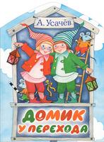 Купить Домик у перехода, Русская поэзия