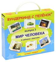 Купить Вундеркинд с пеленок Обучающие карточки Мир человека