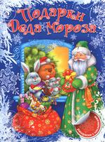 Купить Подарки Деда Мороза. Раскраска с наклейками, Раскраски на любой вкус