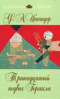 Купить Тринадцатый подвиг Геракла, Русская литература для детей