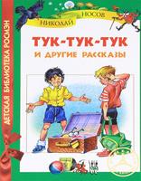 Купить Тук-тук-тук и другие рассказы, Русская литература для детей