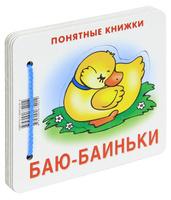 Купить Баю-баиньки, Первые книжки малышей