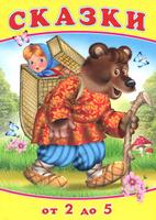 Купить Маша и медведь, Русские народные сказки