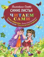 Купить Синие листья, Русская литература для детей