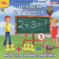 Купить 1С: Познавательная коллекция. Играем и учимся! Моя первая математика, ООО Дистрибутор , Логика. Внимание. Память