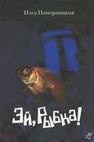 Купить Эй, рыбка!, Русская литература для детей