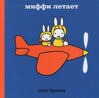Купить Миффи летает, Зарубежная литература для детей