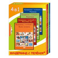 Купить Вундеркинд с пеленок Обучающая игра 4 в 1, Обучение и развитие
