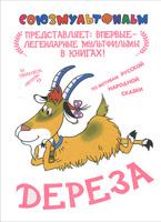 Купить Дереза, Русские народные сказки