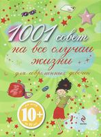 Купить 1001 совет на все случаи жизни для современных девочек, Полезные советы девочкам
