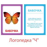 Купить Вундеркинд с пеленок Обучающие карточки Логопедка Ч