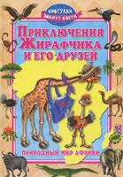 Купить Приключения Жирафчика и его друзей, Приключения и путешествия