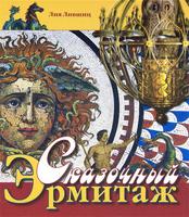 Купить Сказочный Эрмитаж, Русская литература для детей