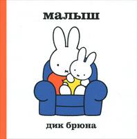 Купить Малыш, Зарубежная литература для детей