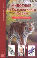 Купить Животные из Красной книги России, Животные и растения