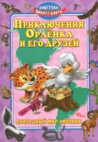 Купить Приключения Орленка и его друзей, Приключения и путешествия