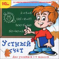 Купить 1С: Образовательная коллекция. Устный счет, Группа Марко Поло , Математика