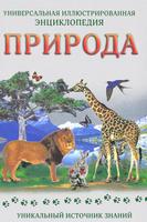Купить Природа. Универсальная иллюстрированная энциклопедия, Окружающий мир