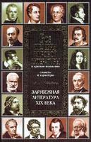 Купить Зарубежная литература XIX века, Зарубежная литература для детей
