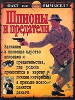 Купить Шпионы и предатели, Приключения и путешествия