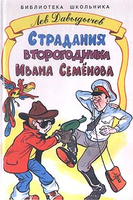 Купить Страдания второгодника Ивана Семенова, Русская литература для детей