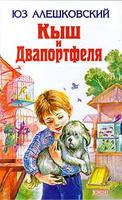 Купить Кыш и Двапортфеля, Русская литература для детей