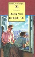 Купить В добрый час!, Русская литература для детей