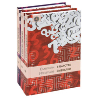 Купить В царстве смекалки, или Арифметика для всех (комплект из 3 книг), Познавательная литература обо всем