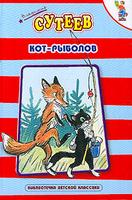 Купить Кот-рыболов, Русская литература для детей