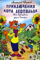 Купить Приключения кота Леопольда. Все кувырком и другие истории, Русская литература для детей