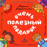 Купить Очень полезный подарок, Русская литература для детей