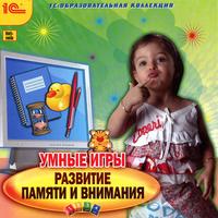 Купить 1С: Образовательная коллекция. Умные игры. Развитие памяти и внимания