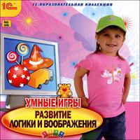 Купить 1С: Образовательная коллекция. Умные игры. Развитие логики и воображения