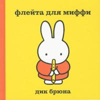 Купить Флейта для Миффи, Зарубежная литература для детей