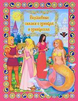 Купить Волшебные сказки о принцах и принцессах, Все сказки мира