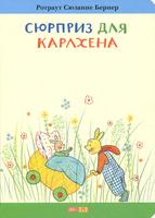 Купить Сюрприз для Карлхена, Зарубежная литература для детей